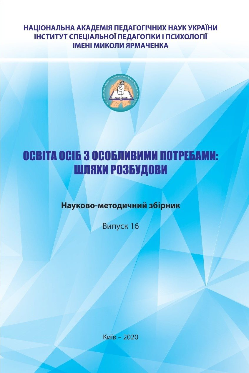 https://spp.org.ua/index.php/journal/issue/view/6